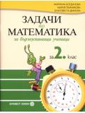 Задачи по математика за бързоуспяващи ученици, 2. клас