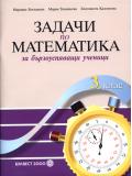 Задачи по математика за бързоуспяващи ученици, 3. клас