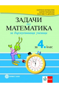 Задачи по математика за бързоуспяващи ученици, 4. клас