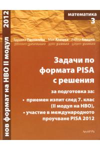 Задачи по формата PISA с решения