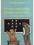 И 3-класник може да реши, и професор може да сгреши. Книга за ученика