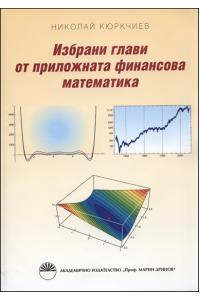 Избрани глави от приложната финансова математика