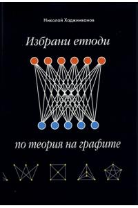 Избрани етюди по теория на графите