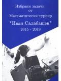 """Избрани задачи от Математическия турнир """"Иван Салабашев"""", 2015-2019"""