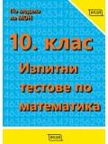 Изпитни тестове по математика, 10. клас