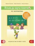 Искам да науча повече по математика, 2. клас