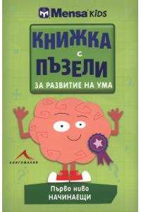 Книжка с пъзели за развитие на ума. Първо ниво -  начинаещи