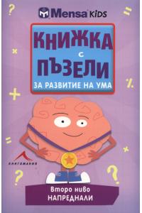 Книжка с пъзели за развитие на ума. Второ ниво - напреднали