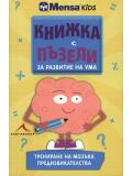 Книжка с пъзели за развитие на ума. Трениране на мозъка, предизвикателства