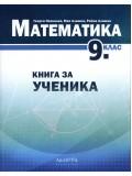Книга за ученика по математика, 9. клас