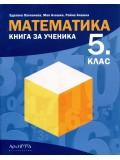 Книга за ученика по математика, 5. клас