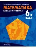 Книга за ученика по математика,  6. клас