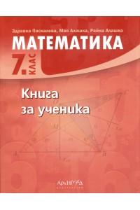Книга за ученика по математика, 7. клас