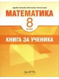 Книга за ученика по математика, 8. клас