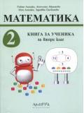 Книга за ученика по математика, 2. клас