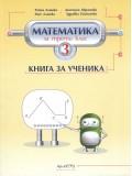 Книга за ученика по математика, 3. клас