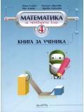 Книга за ученика по математика, 4. клас