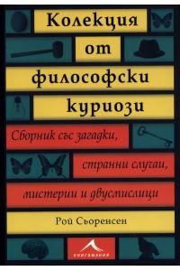Колекция от философски куриози. Сборник със загадки, странни случаи, мистерии и двусмислици