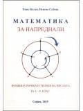 Комбинаторика и теория на числата за 5. - 8. клас (Математика за напреднали)