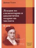 Лекции по елементарна и аналитична теория на числата II