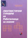 "Лингвистични турнири на ""Работилница за знание"""