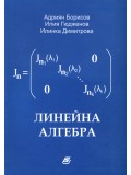 Линейна алгебра
