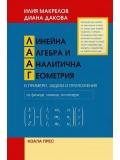 Линейна алгебра и аналитична геометрия в примери, задачи и приложения