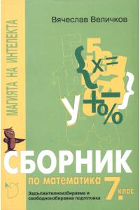 Магията на интелекта. Сборник по математика, 7. клас