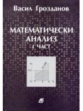 Математически анализ, ч. 1