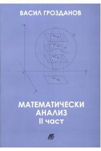 Математически анализ, ч. 2