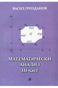 Математически анализ, ч. 3