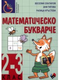 Математическо букварче, 2.-3. клас