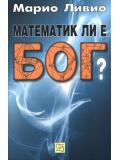 Математик ли е Бог?