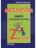 Математика. Задачи за избираема подготовка, 2. клас