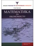 Математика за икономисти