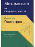 Математика за кандидат-студенти. Ч. 1. Геометрия