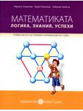 Математиката. Логика, знания, успехи