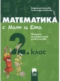 Математика с Мат и Ема. Помагало за ИУЧ, 2. клас
