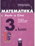 Математика с Мат и Ема. Помагало за ИУЧ, 3. клас