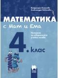 Математика с Мат и Ема. Помагало за ИУЧ, 4. клас
