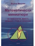 Математически миниатюри