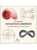 Математиката накратко: Ясни дефиниции на 200 ключови термина