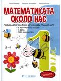 Математиката около нас, 1. клас