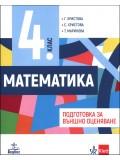 Математика. Подготовка за ВО, 4. клас