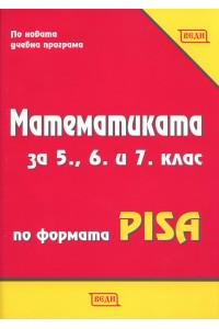 Математика за 5., 6. и 7. клас по формата PISA