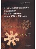 Математическите познания на българите през  VII-XIV век