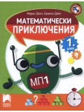 Математически приключения, 1. клас