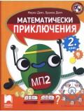 Математически приключения, 2. клас