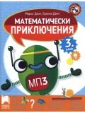 Математически приключения, 3. клас