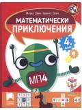 Математически приключения, 4. клас